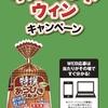 【乞活・お得】無料でウインナー食べ放題!?