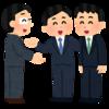 顧客を紹介してもらった紹介料・情報提供料は、損金算入可能なのか?