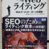 【書籍】「沈黙のWebライティング」ライティング本の教科書!!