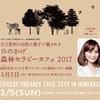 ひのかげ森林セラピーカフェ2017
