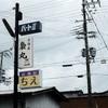 和歌山県B級観光ガイド 海南市を歩く Part.5 船尾周辺