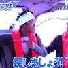 嵐にしやがれ2時間SP〜大野丸 日本一周プロジェクト その2~