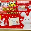 天満屋×ロッテ 雪見だいふく 紅白QUOカード1000円分プレゼント