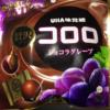 【注意】贅沢コロロ ショコラグレープ