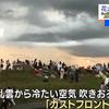 栃木県真岡市の花火大会で発生した突風はガストフロントか!?テントが倒壊し、女性1人が背中に火傷!!