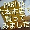 PARIYA六本木店さんのテイクアウトも利用してみました!OYOGEさんの鯛のないたい焼きも。