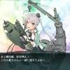 秋津洲、Commandant Testeとも、わが母港に早くも就役