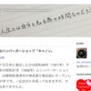 第二楽章 〜旧ブログの復活〜