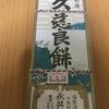 浅虫名産『久慈良餅(くじらもち)』を食べてみた!