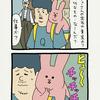 スキウサギin東京ティムニーシー「シンドバッド・ジャーニー」