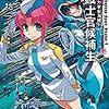 『超ミニスカ宇宙海賊1 海賊士官候補生 Kindle版』 笹本祐一 KADOKAWA