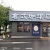 週末は倉式珈琲店でモーニングセットを愉しむ