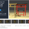 【無料アセット&セール】日本の景色に使える「鳥居」など小道具パック / モダンなデザイナー家具10種類 / フラスコなど実験用ガラス容器 / ラインを引いて閉じ込めるスマホゲームが無料