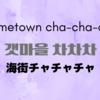 【韓国ドラマ】『海街チャチャチャ(갯마을 차차차)』(2021) レビュー1/2