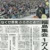 「なくせ原発! 安心して住み続けられる福島を」-1万人集会