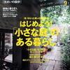 雑誌『住まいの設計』扶桑社刊 9月号(7月21日発売)に取材記事が載りました。