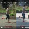 ポーズランニング【ビフォーアフター解説②】