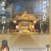 熱海「今宮神社例大祭」。日本の神様・商売繁盛の神様えびすさま。成幸「経営者・投資家」は行く神社。2018年10月19.20日です!熱海温泉ハウスから徒歩8分前後。