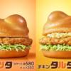 マクドナルドの新商品「チキンタルタ」あなたの好きなバーガーはありますか?