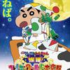 「クレヨンしんちゃん 爆睡!ユメミーワールド大突撃」(2016年) 観ました。(オススメ度★★★★★)