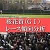 桜花賞 レース傾向分析