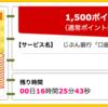 【ハピタス】じぶん銀行 口座開設で1,500ポイント!(1,350ANAマイル)