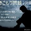 【PR】ひきこもり問題限定の出張・対面カウンセリング(60分5,000円)