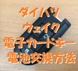 ダイハツ・ウェイクの電子カードキーの電池交換方法と電池切れ時の対処法