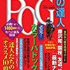 【POG2019-2020】マニアック指名でライバルと差をつけろ【指名馬10頭紹介】