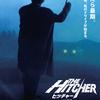 ヒッチャー ニューマスター版|象徴としての一本道、あるいはルトガー・ハウアーについて