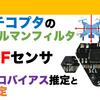 マルチコプターの拡張カルマンフィルタによる9DOFセンサを用いたジャイロバイアス推定と姿勢推定