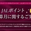 JAL ダイヤモンド・JGCプレミアのサービスセレクションで付与されるeJALポイントの積算月は選択できる(その他eJALポイント関連)