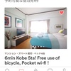 Airbnb予約キャンセルしていなかったら?