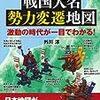 戦国時代を20期間に分断して日本地図を色分けする本「戦国大名 勢力変遷地図」
