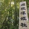 瀬織津姫の旅は続く*石川県金沢市 瀬織津姫社へ!