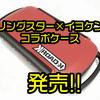 【リングスター】イヨケンとのコラボケース「ROAD-K」発売!