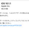 iOS 10.1.1が出てた。短時間でアップデートできる。