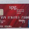 SPGアメックスの利用限度額にビビった話。この限度額ならSPGアメックスカードで世界一周も夢じゃない!