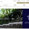 そうだ、日本人のサラリーマンなら出張の時には、アパホテルに泊まろう
