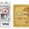 三井住友VISAカードがVisaのタッチ決済を搭載。その他キャンペーンとか。