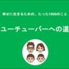 ユーチューバーへの道【口パクパク編】