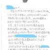 公開-早漏不倫「元」夫の置手紙