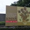 『ロンドン・ナショナル・ギャラリー展』