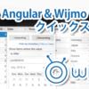 Angular & Wijmoクイックスタート - アプリケーションの作成
