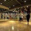 【動画】初心者向けのバレエ美人塾レッスンで「白鳥の湖」にチャレンジ!