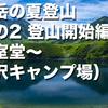 剱岳の夏登山 その2 登山開始編(室堂〜剱沢キャンプ場)