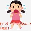 【完璧!?】ヤフーの全ユーザー情報が流出!!