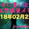 【勝手に書いとけ仮想通貨メモ】2018年02月22日まとめ