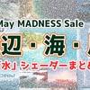 【MADNESS SALE】水辺・海・川のある美しい景色が作りたい!マッドネスセール対象の「水シェーダー」完全に理解した / 令和初のマッドネスセール Unityアセットストアの特大セール (〜5月16日まで)