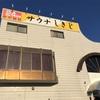 静岡県 「サウナしきじ」に行ってきた